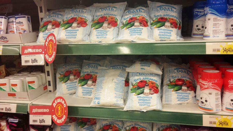 Астраханской соли в магазинах Астрахани почти нет