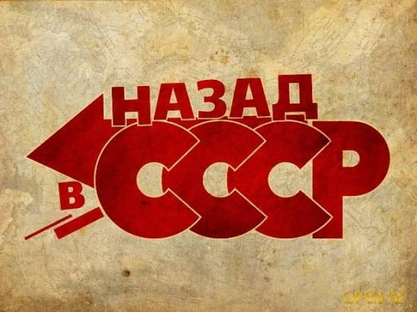В воскресенье астраханцам предложат вернуться в СССР