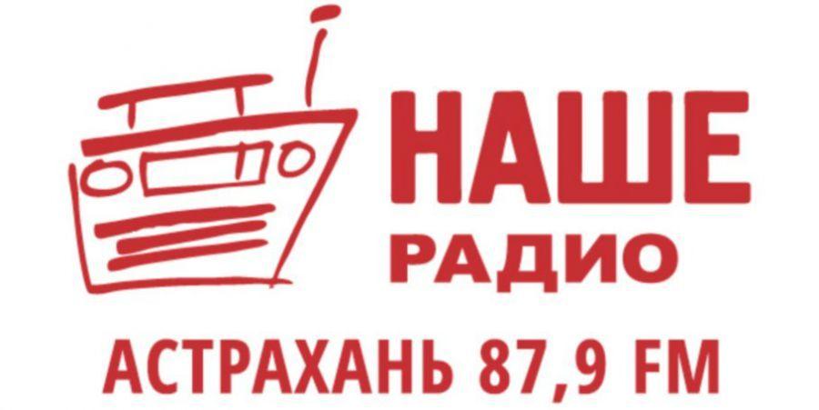 В следующем году в Астрахани появится «Наше Радио»