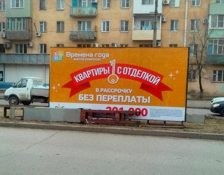 Из Астрахани просят не убирать наружную рекламу