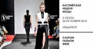 Астрахань во второй раз примет Каспийскую неделю моды