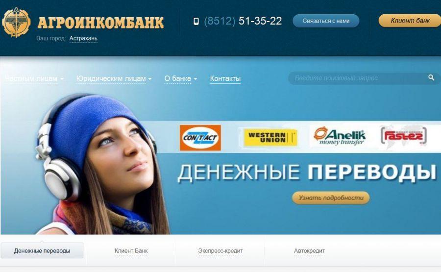 Астраханский «Агроинкомбанк» лишили лицензии