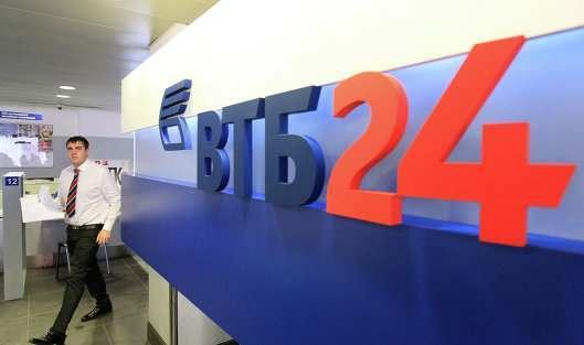 ВТБ24 начал выплаты астраханским вкладчикам «Внешпромбанка»