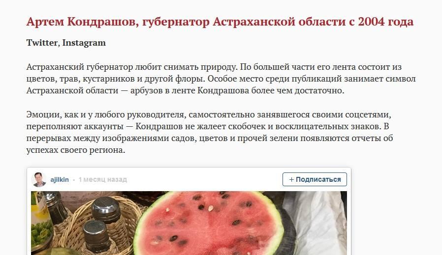 Газета.ру сменила губернатора Астраханской области
