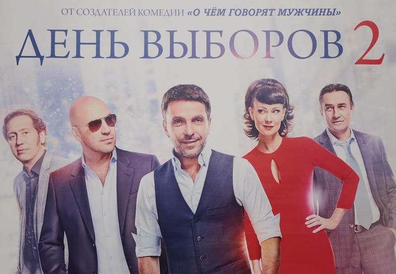 Астраханцы оценили «День выборов-2»