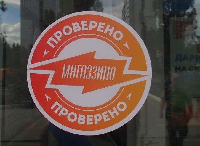 Команда «Магаззино» проверила торговые точки Астрахани