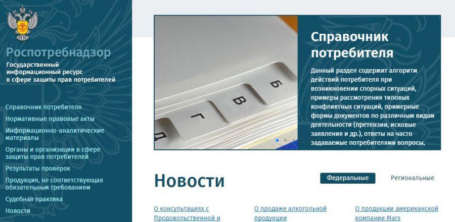 Роспотребнадзор запустил сайт о защите прав потребителей