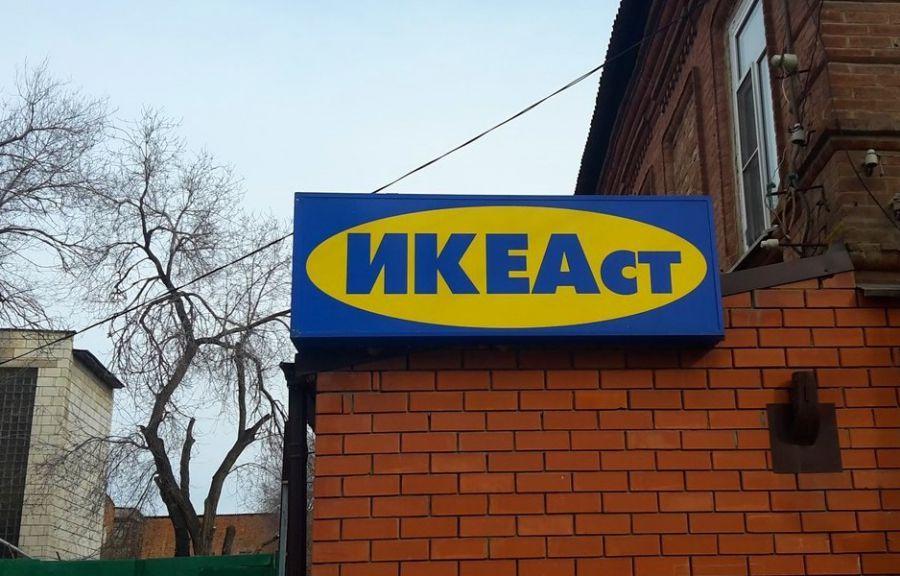 Самые забавные названия магазинов и кафе Астрахани