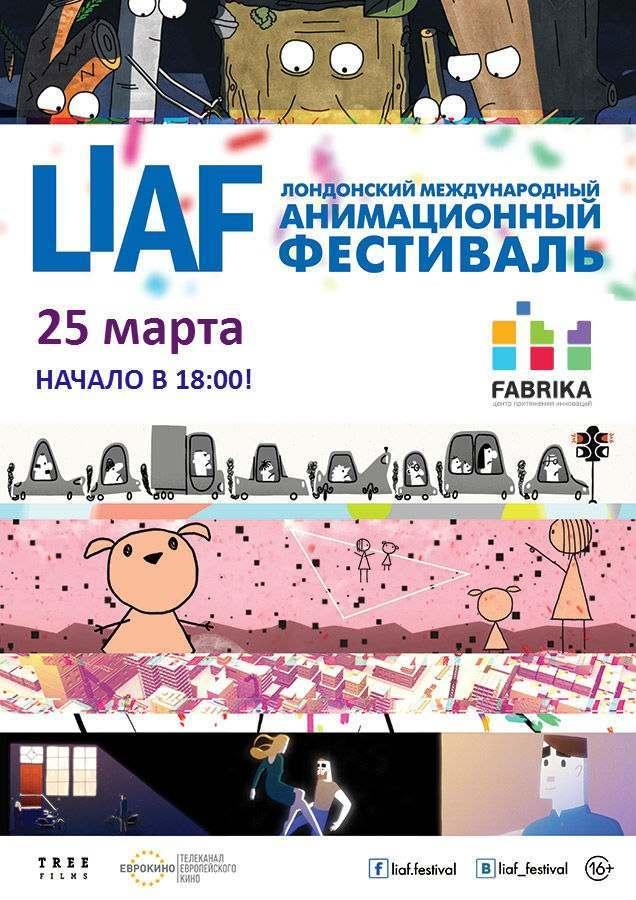 В Астрахани покажут интеллектуальную и провокационную анимацию