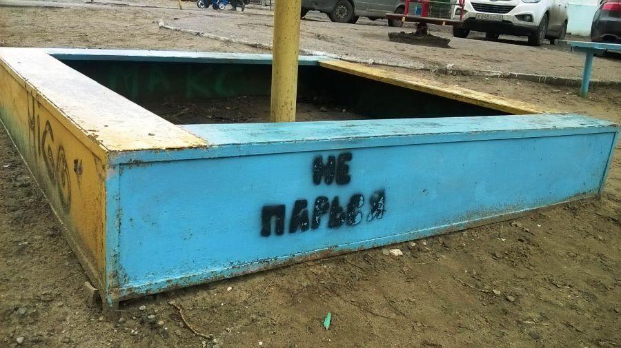 Что пишут на стенах и заборах Астрахани?