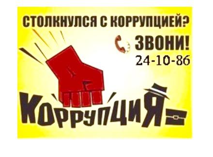 В Трусовском районе изготовят антикоррупционные плакаты