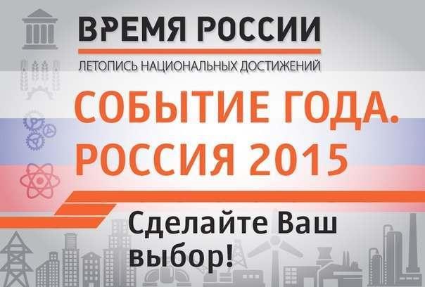 Астраханский проект участвует в голосовании «Событие года. Россия 2015»