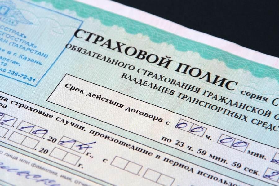 Астраханские журналисты попробовали купить поддельный полис ОСАГО