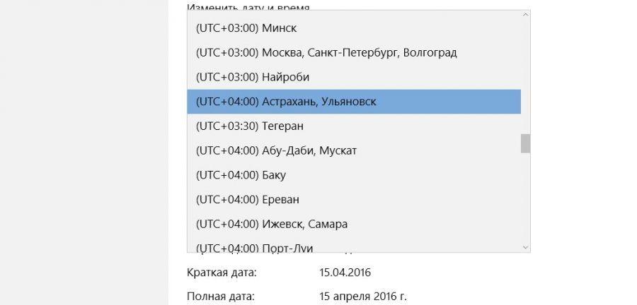 В Windows появился астраханский часовой пояс
