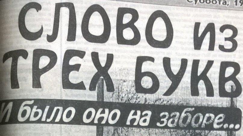 «Здесь был Коля»: что писали на астраханских стенах в 1996 году