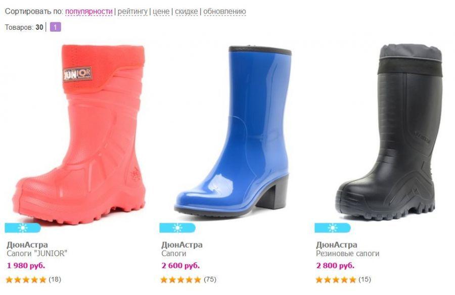 Астраханская резиновая обувь появилась на Wildberries