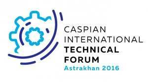 В Астрахани открывается Международный Каспийский технологический форум