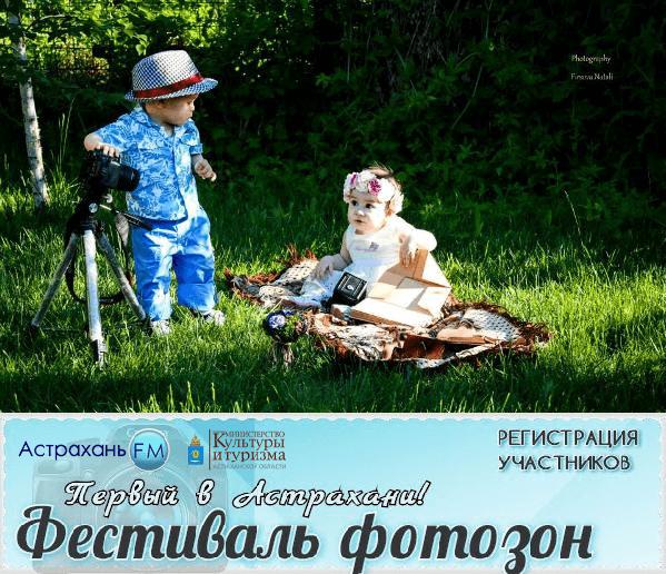 В Астрахани впервые пройдет фестиваль фотозон