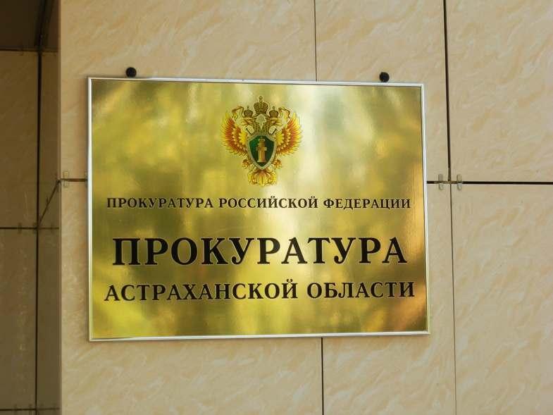 Астраханского пристава будут судить за взятку