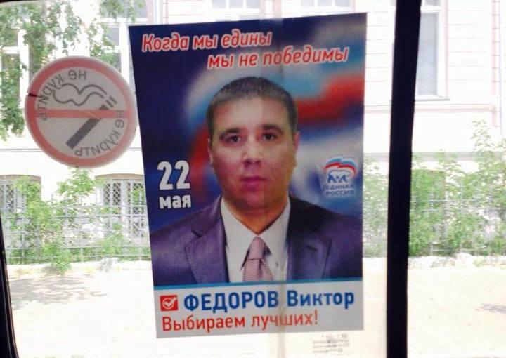 Астраханцы смеются над безграмотной политической агитацией