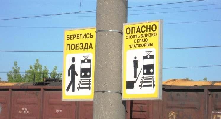 Астраханским детям напомнят правила поведения на железной дороге