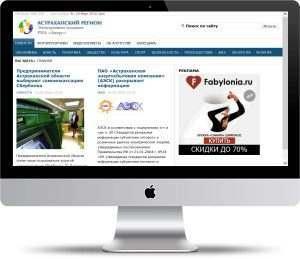 Старейший новостной сайт Астрахани перестал обновляться
