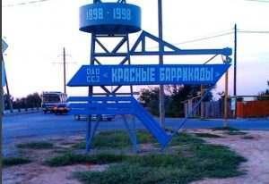 Завод «Красные Баррикады» попробует выполнить новый заказ