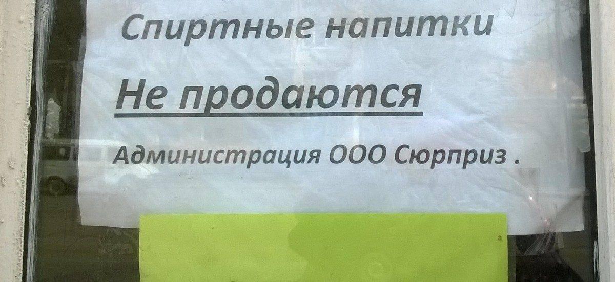 В Астрахани сегодня не продают спиртное