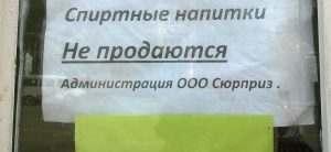 Астраханцы отметили День трезвости принудительным отказом от алкоголя