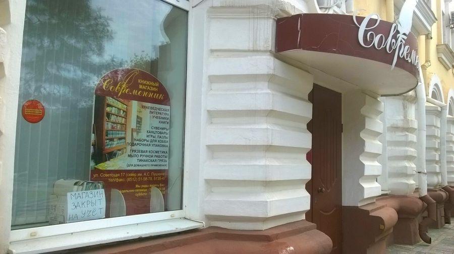 В Астрахани закрылся книжный магазин «Современник»