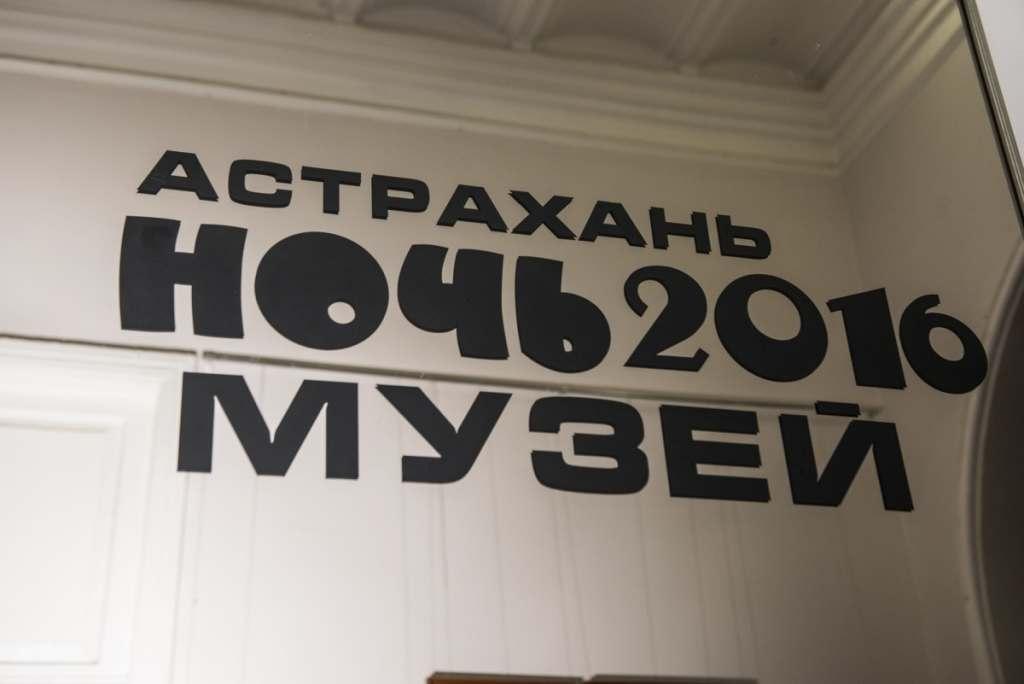 Как в Астрахани прошла ночь музеев