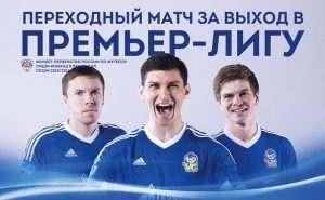 «Волгарь» впервые в своей истории поборется за выход в Премьер-Лигу