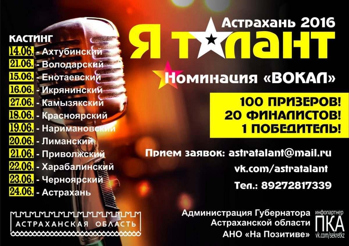 В Астрахани проходит свой вокальный конкурс