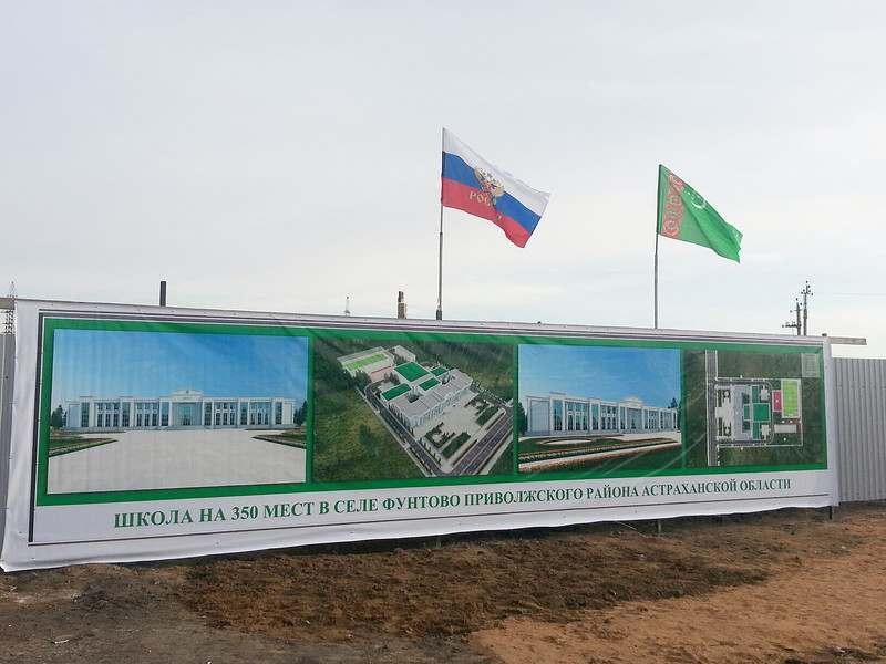 Школу в селе Фунтово будут возводить туркменские строители