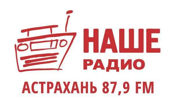В Астрахани начало вещание «Наше Радио»