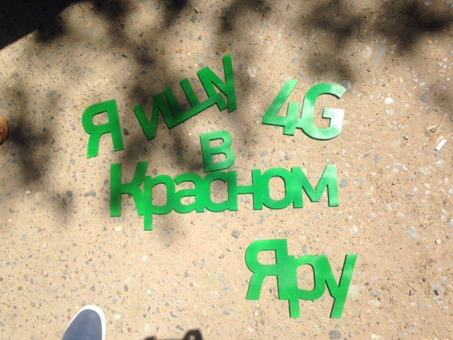 4G от МегаФона помог участникам квеста в Красном Яру