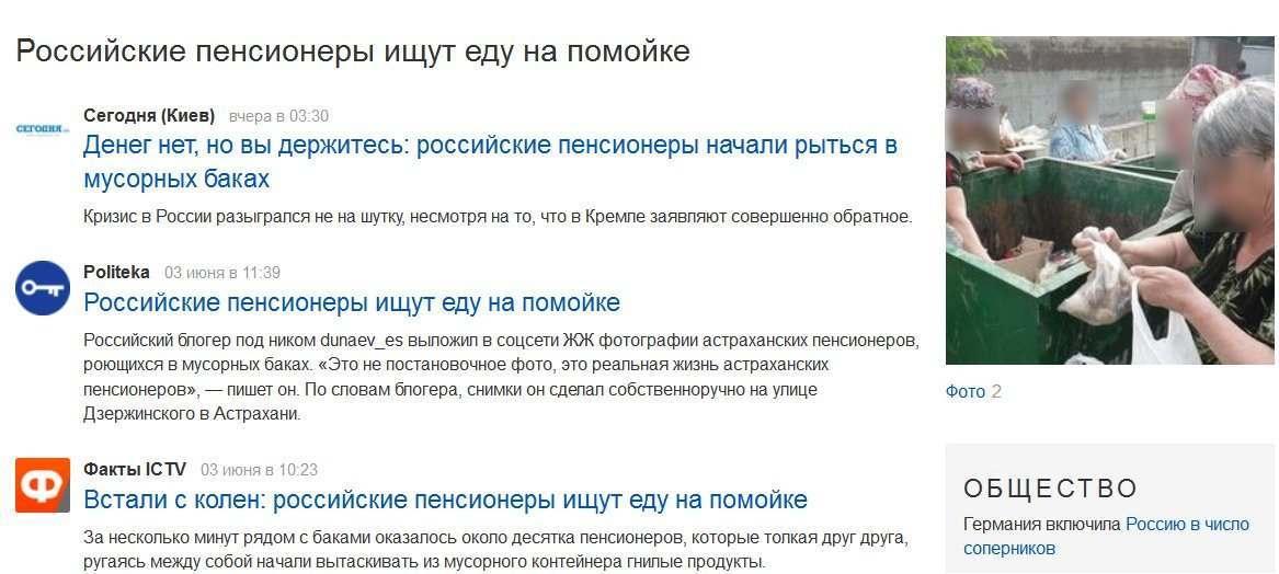 Фотографии астраханских пенсионеров обошли украинские СМИ