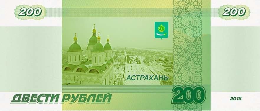 Астраханцы голосуют за изображение своего города на купюре 200 или 2000 рублей