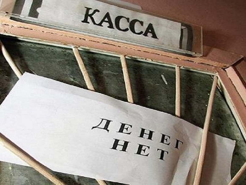 Астраханцам не выплатили зарплату на миллионы рублей