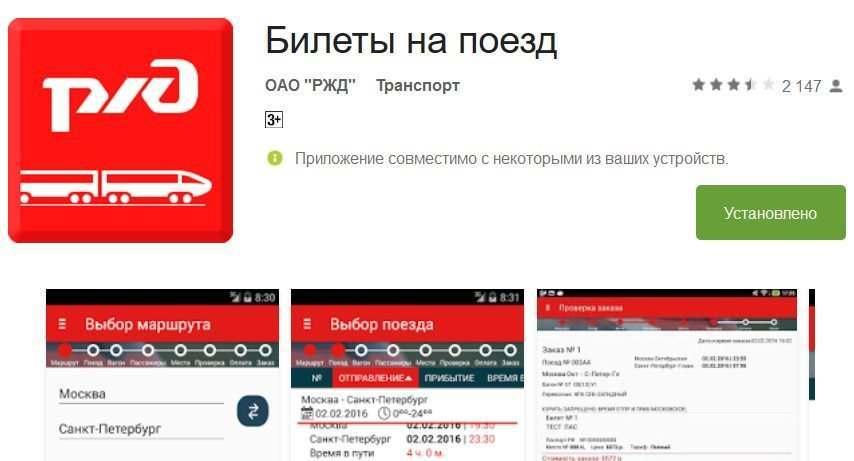 Билет на поезд в Астрахани можно купить с телефона