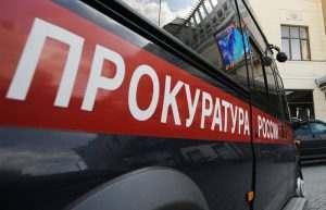 Астраханская прокуратура вернула больше 58 млн рублей работникам предприятий