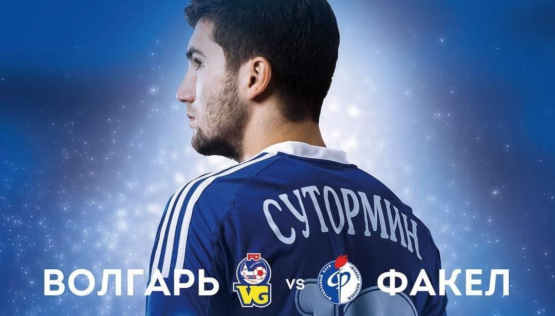 Астраханский «Волгарь» начал сезон с поражения