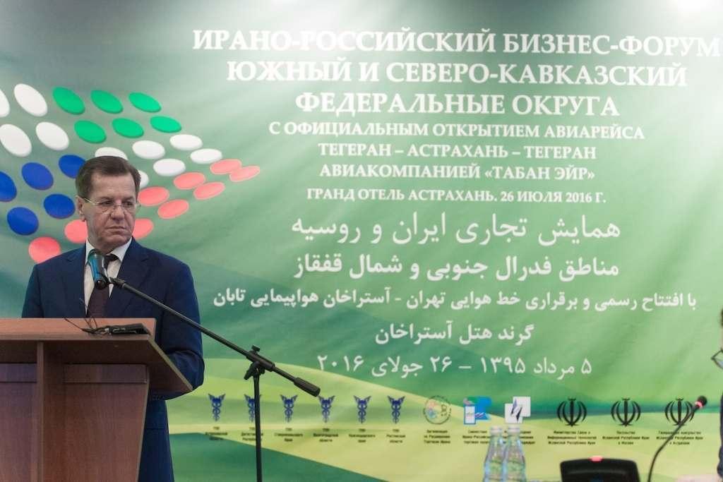 Астрахань принимает российско-иранский деловой форум