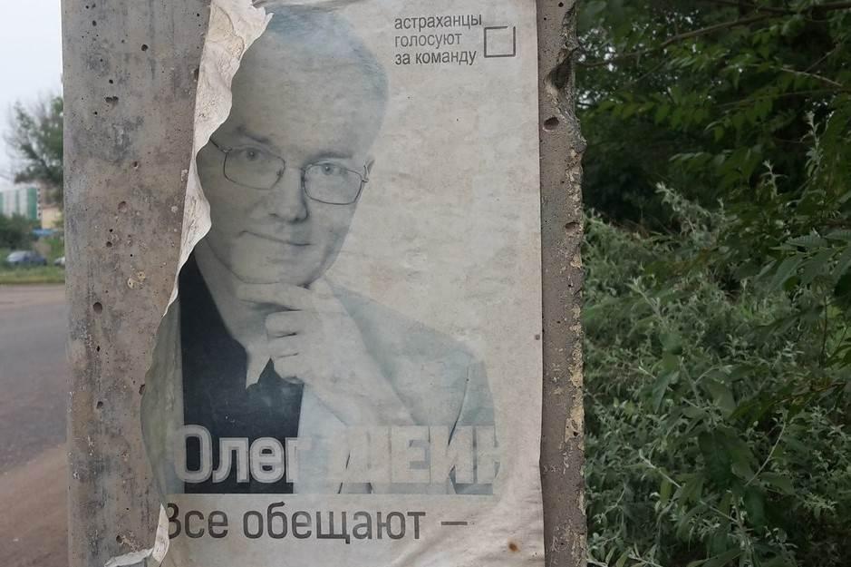 Олег Шеин нацелен на первое место «Справедливой России» в Астраханской области