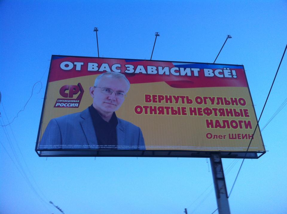 Александр Жилкин попросил вернуть огульно отнятые нефтяные налоги