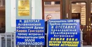 Астраханский депутат Карен Григорян не сдается