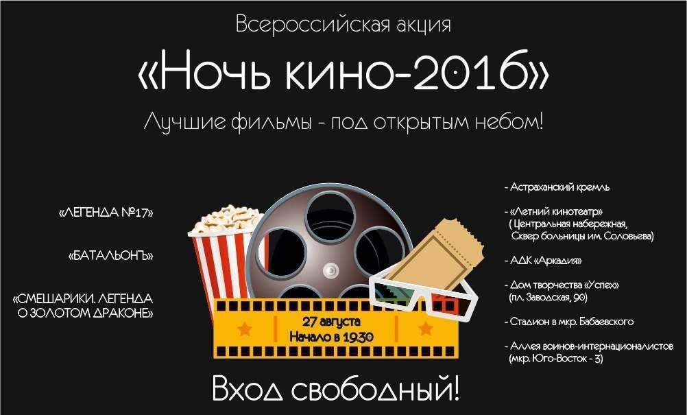 В субботу астраханцев ждет «Ночь кино»
