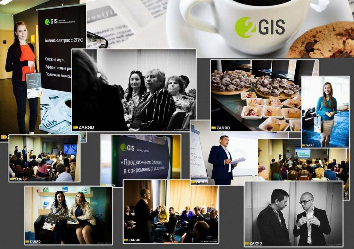 Итоги бизнес-завтрака в 2ГИС. Продвижение бизнеса в современных условиях