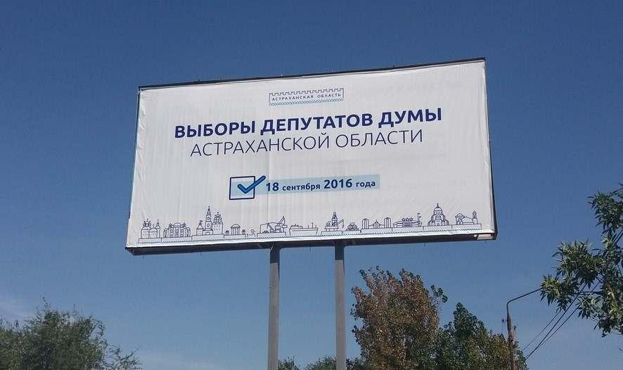 За выборами в Астрахани присмотрят эксперты из ЕС и Израиля