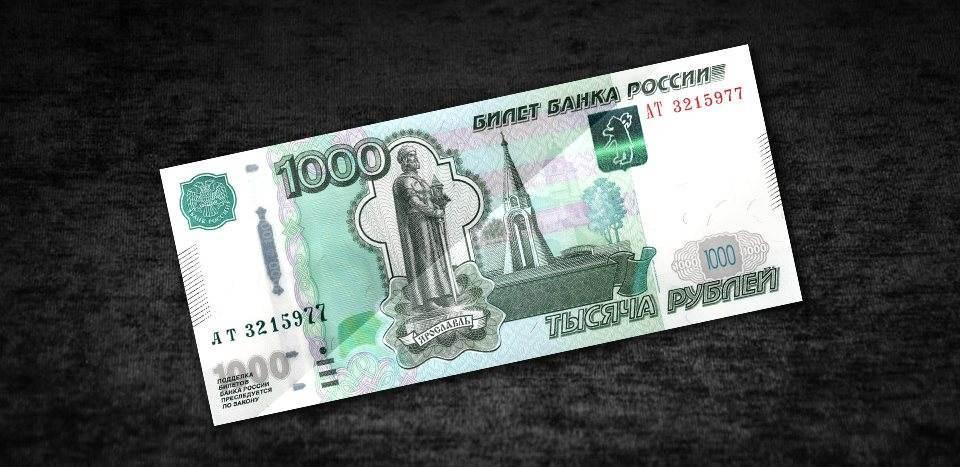 Астраханке заплатили в ТСЖ фальшивой тысячерублевкой